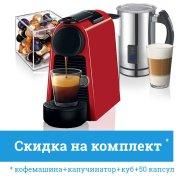 Приветственный комплект Nespresso EN85 с капучинатором