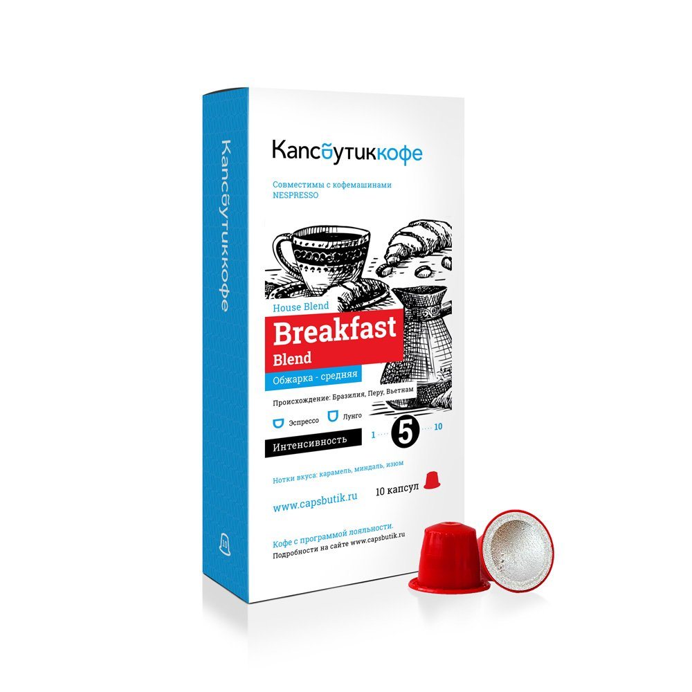 Кофе капсулы House Blend Breakfast Blend для кофемашин Nespresso