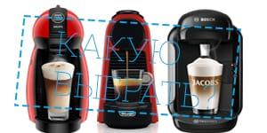 Покупка капсульной кофемашины –какая лучше?