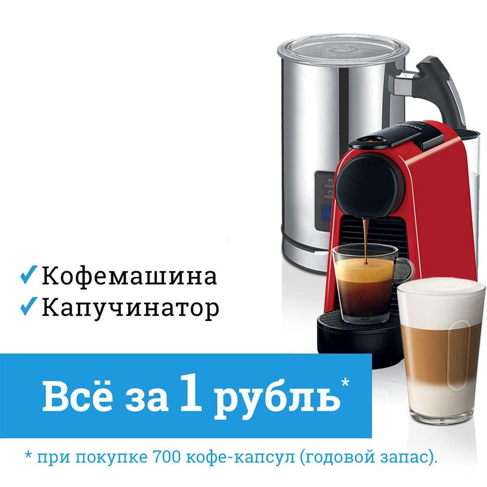 Комплект: кофемашина Nespresso Essenza Mini и капучинатор Gastrorag dk-003 за 1 рубль