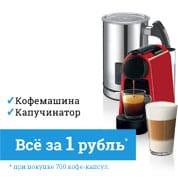 Кофемашина EN85 и капучинатор за 1 руб