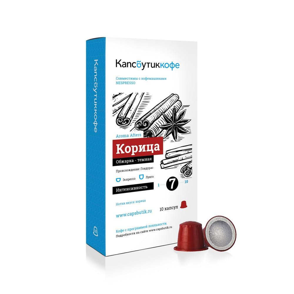 Кофе-капсулы Капсбутик со вкусом корицы для кофемашин Nespresso ®