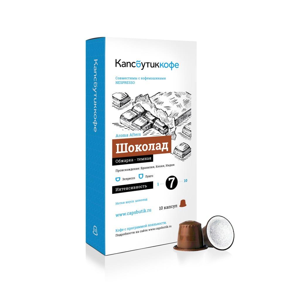 Кофе-капсулы Капсбутик со вкусом шоколада для кофемашин Nespresso ®