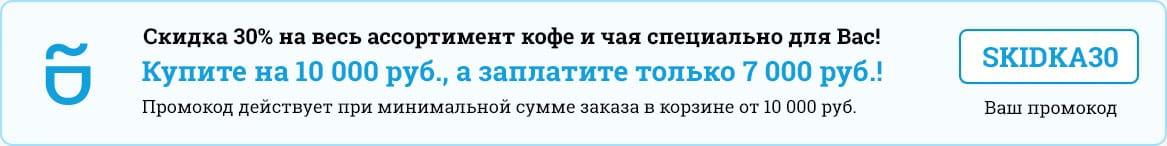 Скидка 30% на кофе Капсбутик при сумме заказа от 10 тысяч рублей