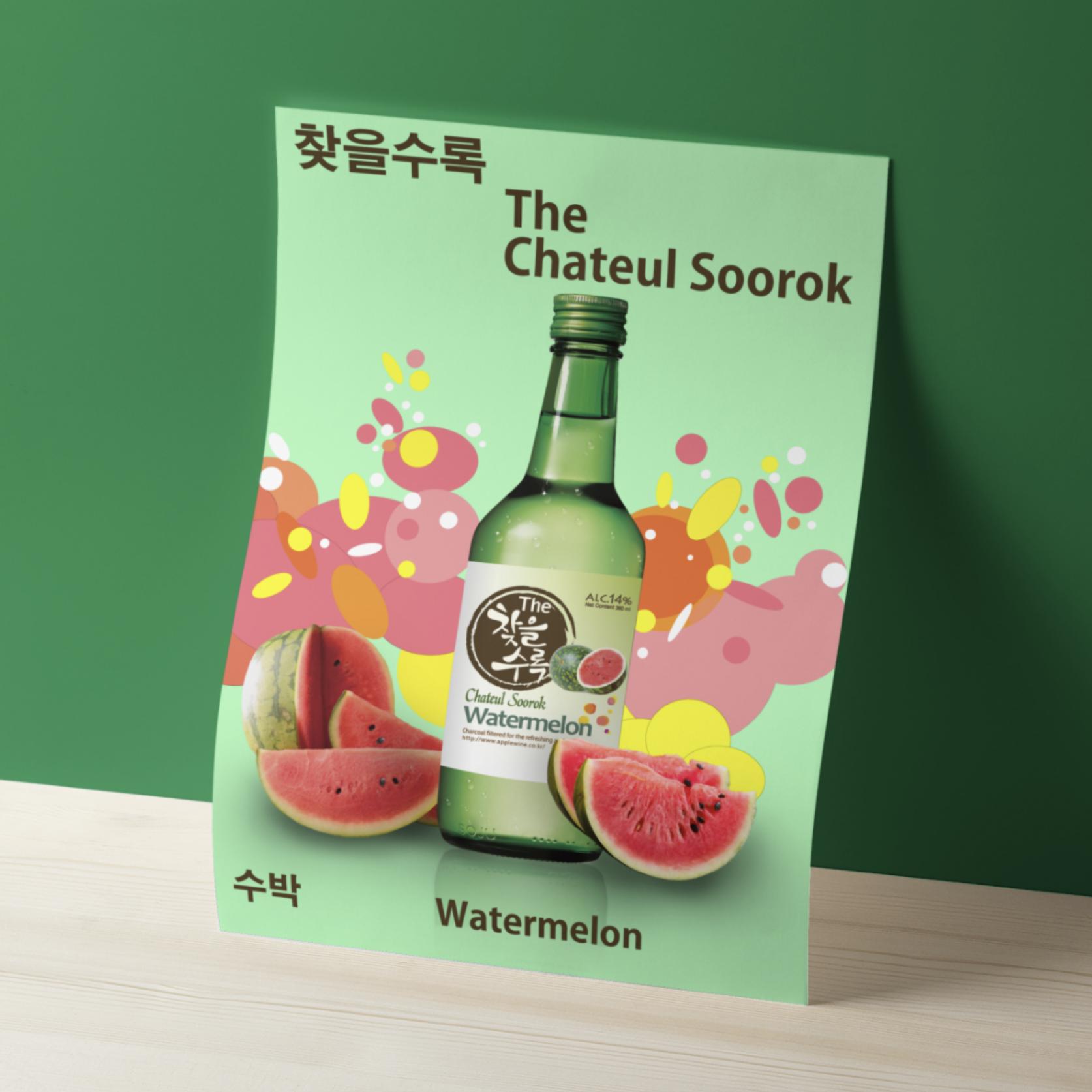 The Chateul Soorok Soju poster series  - Michaella Sunwu Park