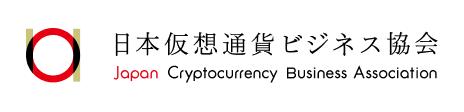 日本仮想通貨ビジネス協会