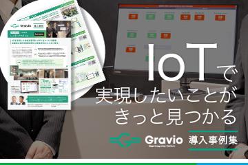 IoTで実現したいことがきっと見つかる。Gravio導入事例集