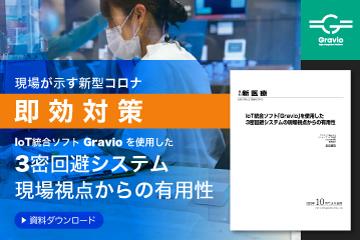 現場が示す新型コロナ即効対策〜IoT統合ソフト「Gravio」を使用した3密回避システムの現場視点からの有用性