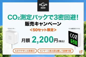 Gravio CO2測定パックで3密回避!50セット限定月額2,200円(税込)販売キャンペーン開催!わかりやすい大型表示、センサーと表示部は離して設置可能