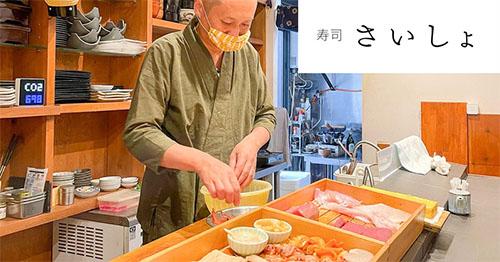 寿司さいしょ(飲食業)