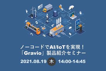 ノーコードでAI/IoTを実現!「Gravio」製品紹介セミナー 2021.08.19(木)14:00-14:45 申込はこちら