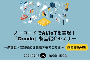 【画像認識AI編】ノーコードでAI/IoTを実現!「Gravio」製品紹介セミナー ~顔認証・混雑検知を実機デモでご紹介~ 2021.09.16(木)14:00-15:00 申込はこちら