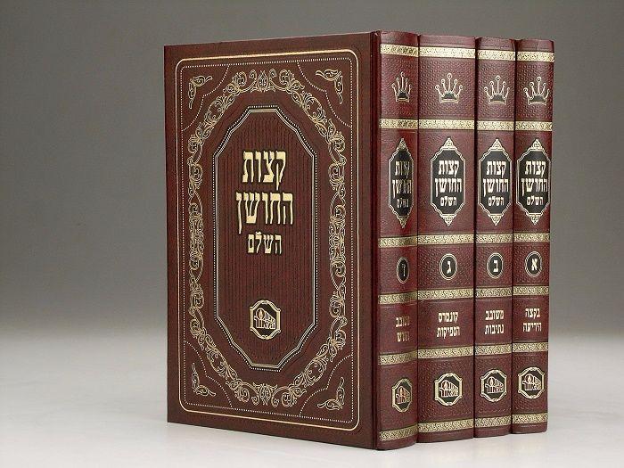 """Torat Emet: Ketzos Hachoshen """"Truth and Torah in Human Hands"""""""