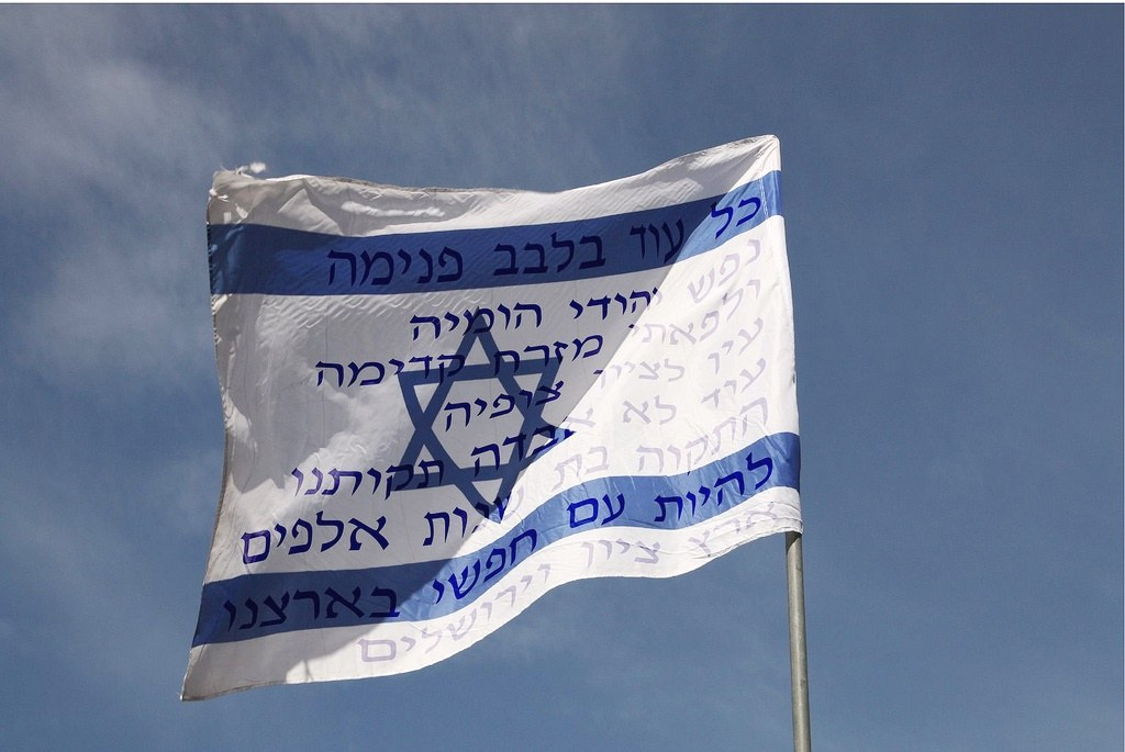 Tikvatenu: The Poem that Inspired Israel's National Anthem, Hatikva