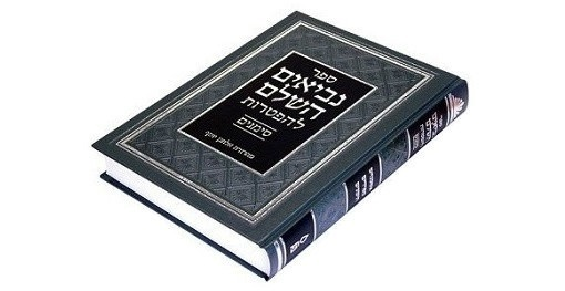 The Absence of Yom Kippur in Nevi'im and Ketuvim