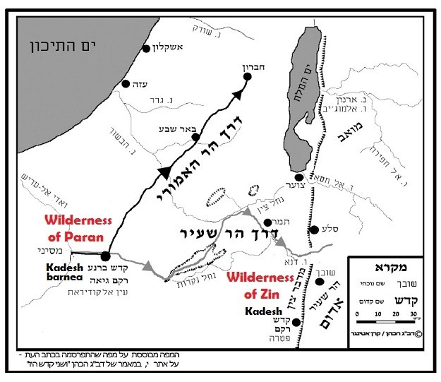 "Solving the Problem of ""Kadesh in the Wilderness of Paran"""