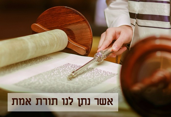 Torat Emet: Affirming the Torah as Authoritative and Authentic