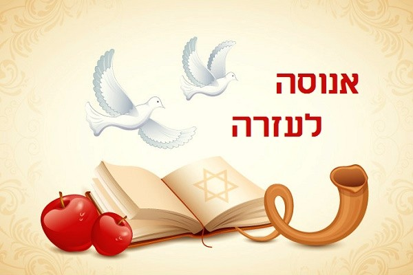 """Let Me Flee to My Helper"": A Rosh Hashanah Love Poem"