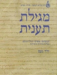 Megillat Ta'anit and Its Scholion (Commentary)