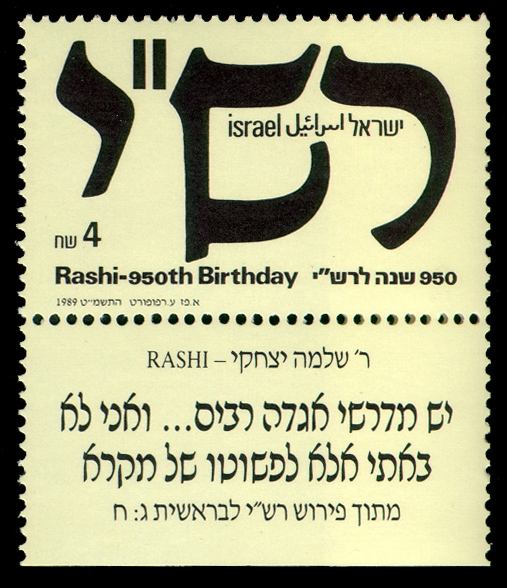Rashi on the Torah: What Kind of Commentary Is It?