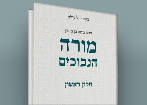 Is Modern Critical Study a Jewish Way of Studying Torah?