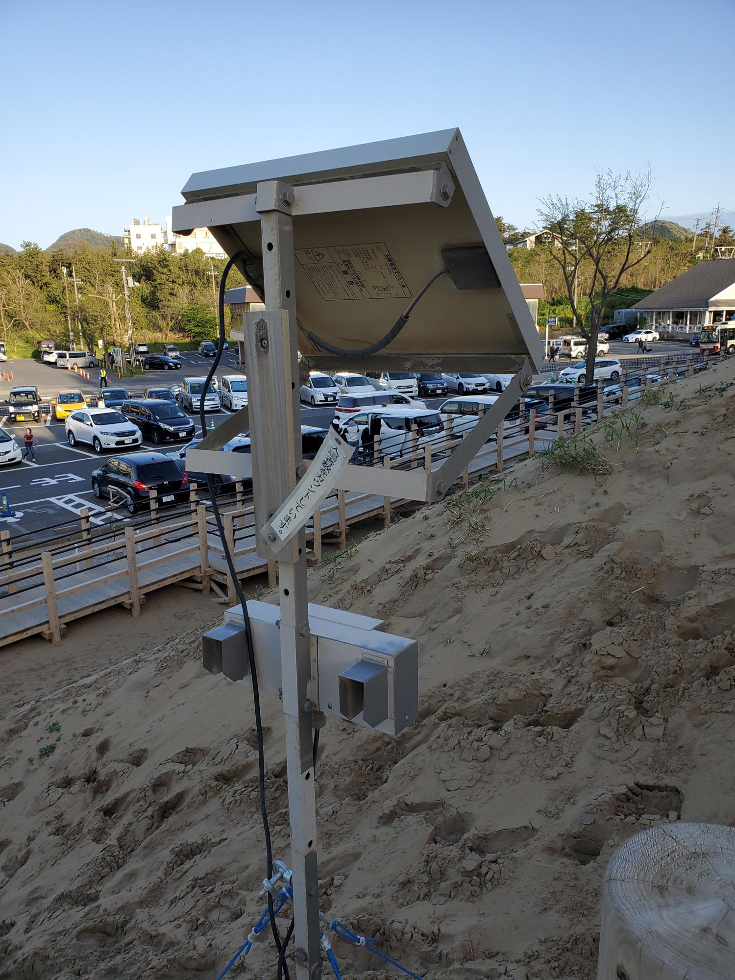 鳥取砂丘のセンサー