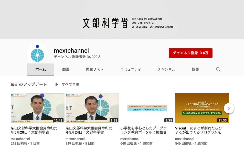 文部科学省:映像教材(Youtube/mextchannel)