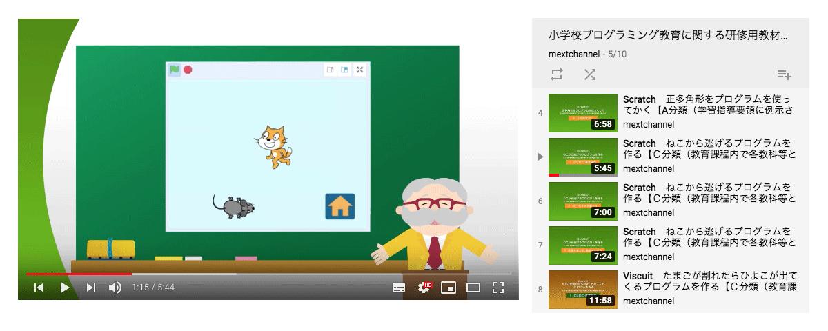 小学校プログラミング教育に関する研修用教材(mextchannel)