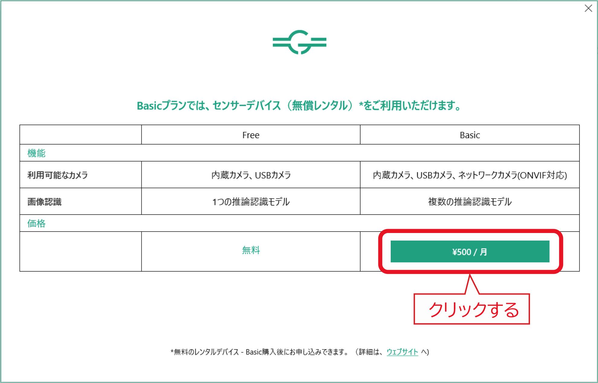 ¥500 / 月