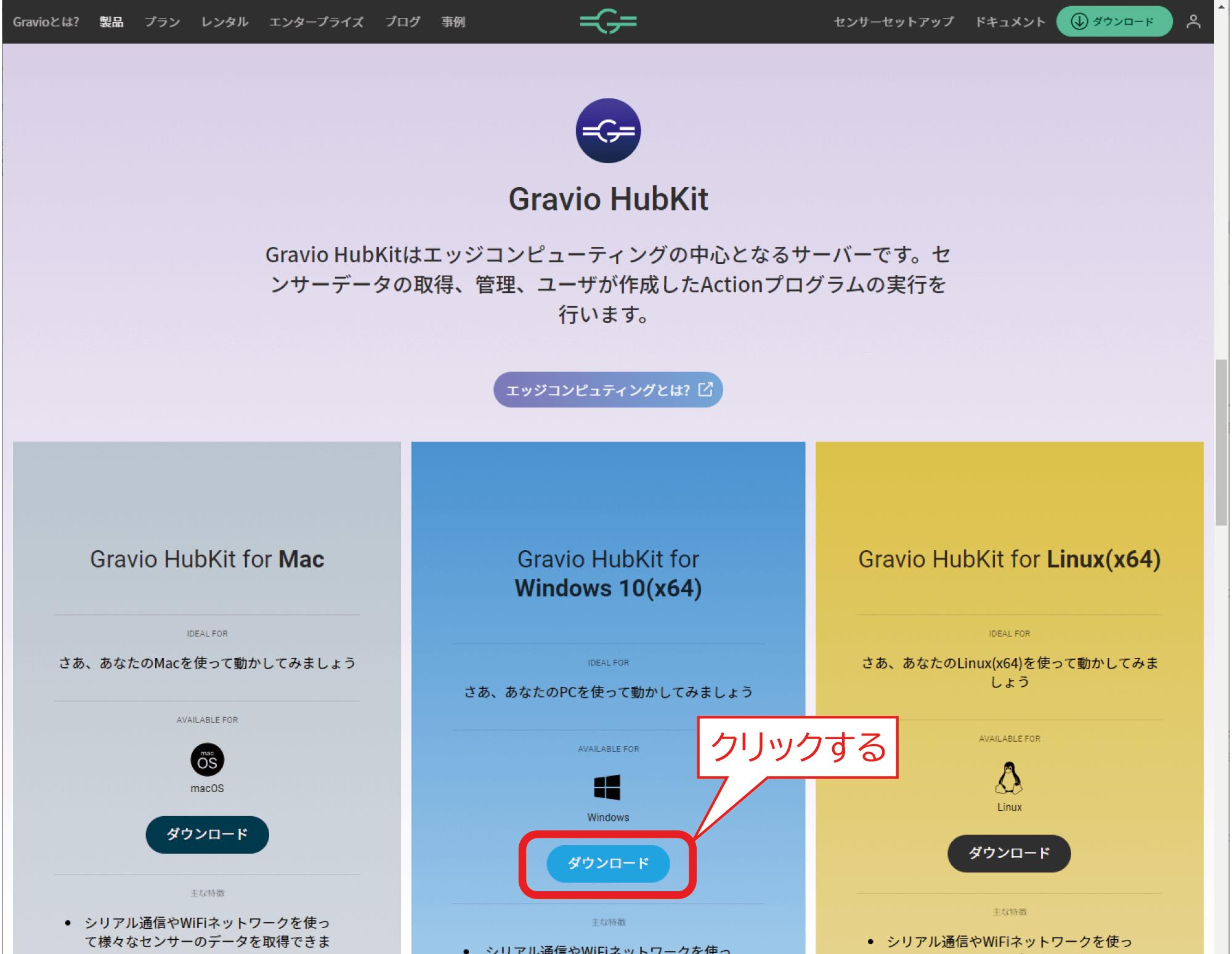 Gravio HubKit ダウンロードボタン
