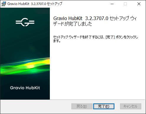 Gravio HubKitのセットアップウィザードが完了しました
