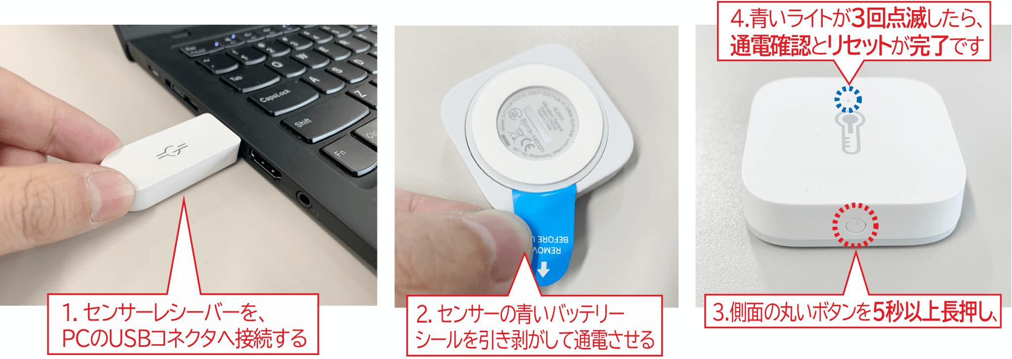 センサーレシーバーとセンサーを接続