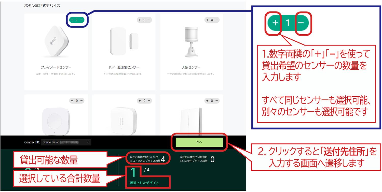 Gravioセンサー(利用手順)