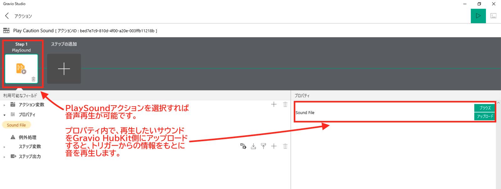 アクション/Play Caution Sound【Step1】PlaySound(再生したいサウンドをアップロード、選択)