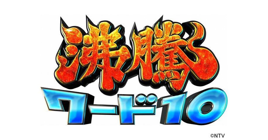 """IoTエッジウェア""""Gravio(グラヴィオ)""""が日本テレビ「沸騰ワード10」に取り上げられました!"""