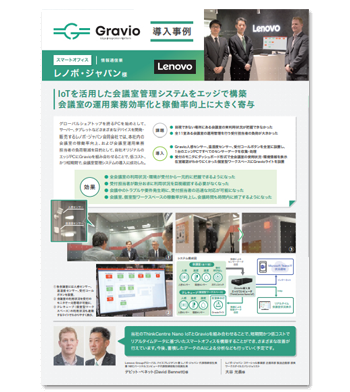 IoTで実現したいことがきっと見つかる「Gravio導入事例集」