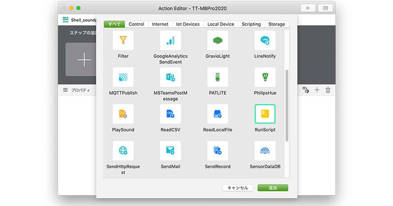"""<GravioテクニカルTIPS>Windows10版限定機能の""""音声ファイル再生""""と""""テキストリーディング""""アクションをMacで行なうためのシェルスクリプト作成と実行の方法"""