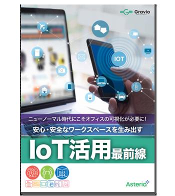 IoT活用最前線