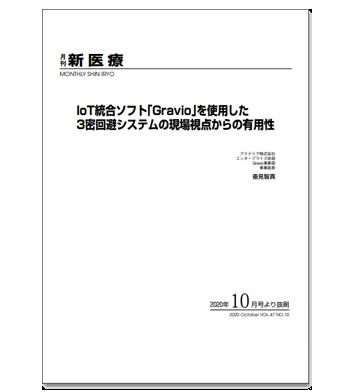 月刊新医療2020年10月号より抜粋