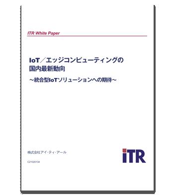 ITR発行『IoT/エッジコンピューティングの国内最新動向