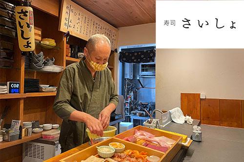 寿司さいしょ(東京都品川区南大井)