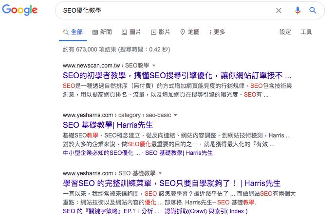 "Google 搜尋""SEO優化教學""的搜尋結果頁面"