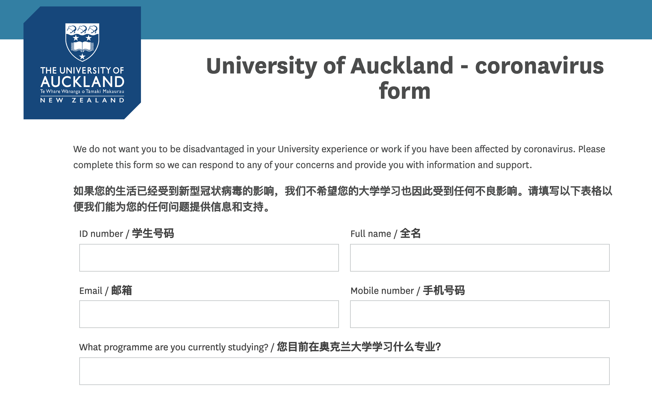 A screenshot of a bilingual form on the University of Auckland website for student's to complete if they have been affected by the coronavirus.