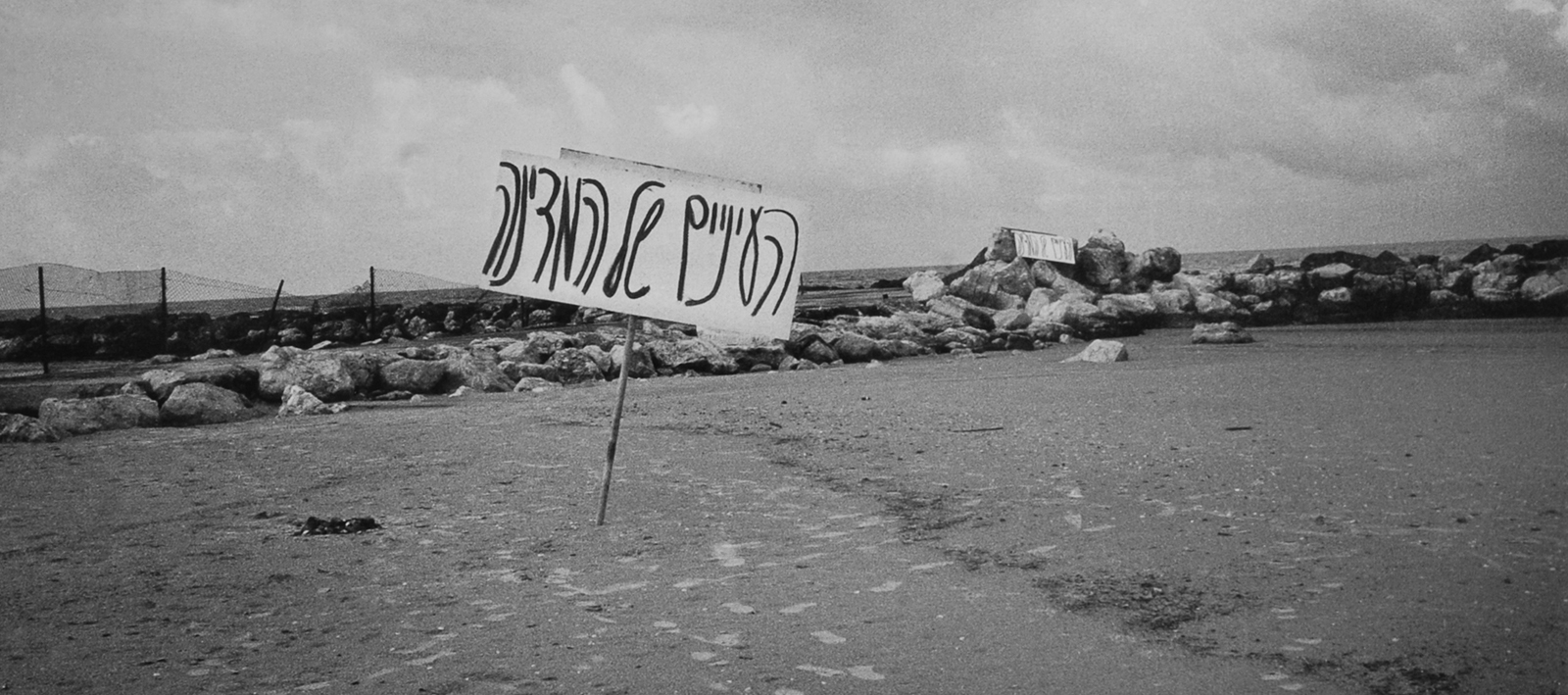 'שנות השבעים באמנות ישראלית: חלק א