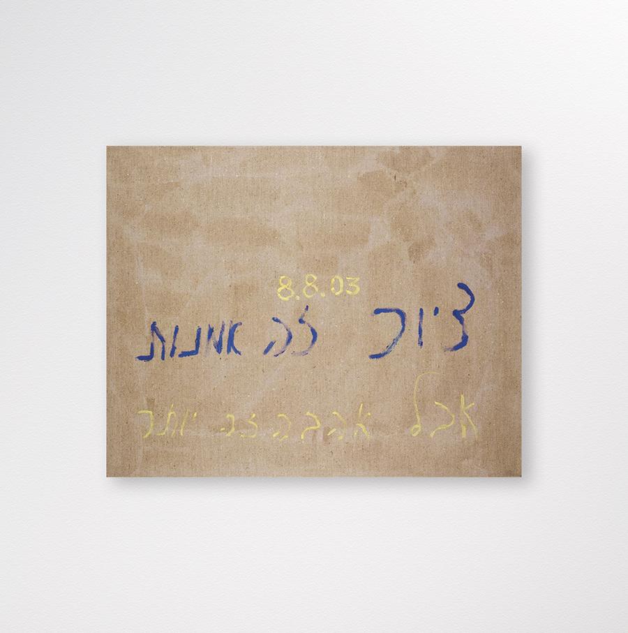 אסף בן צבי: ציור זה אמנות אבל אהבה זה יותר