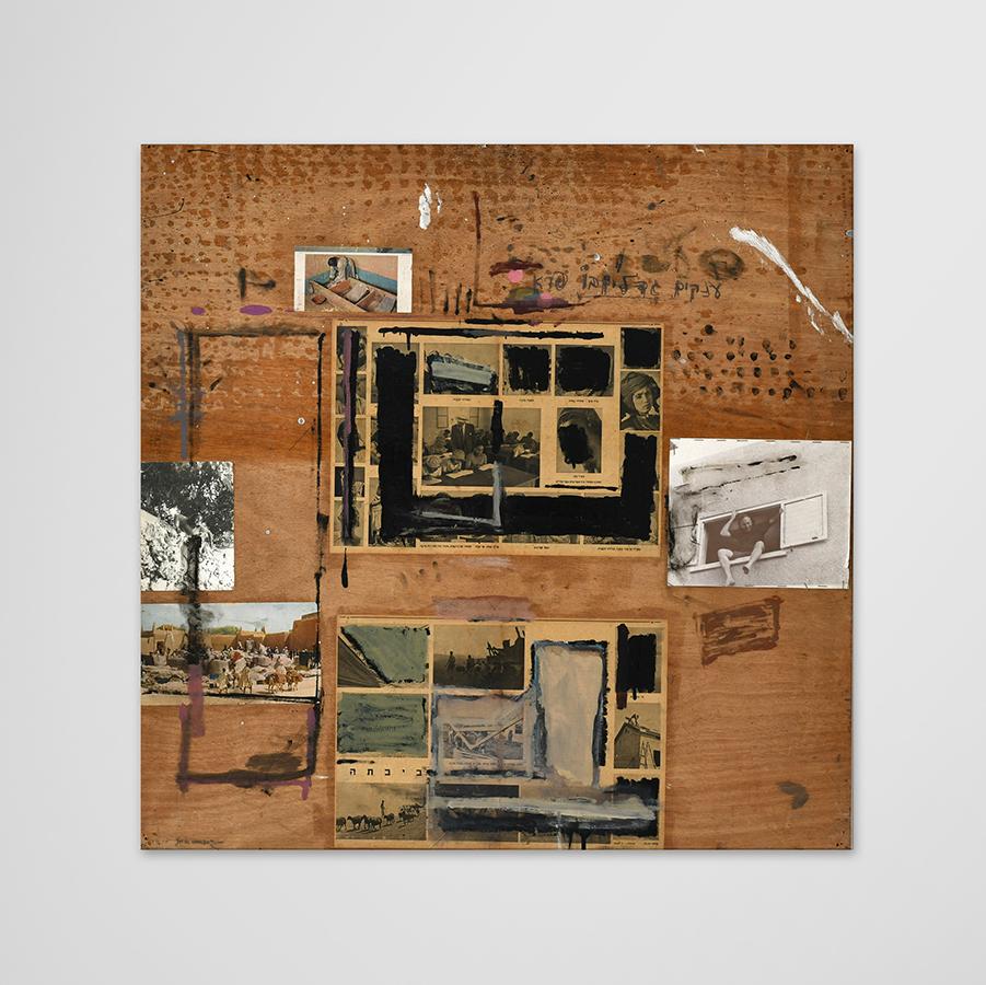 'שנות השבעים באמנות ישראלית: חלק ב