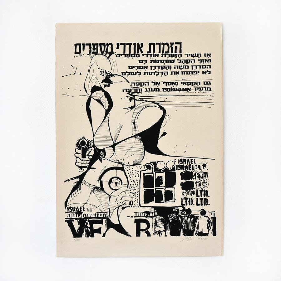 מיכאל דרוקס/חנוך לוין: אדון זאב