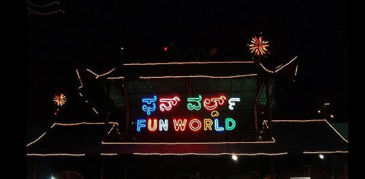 Fun World: Things to do in Bangalore