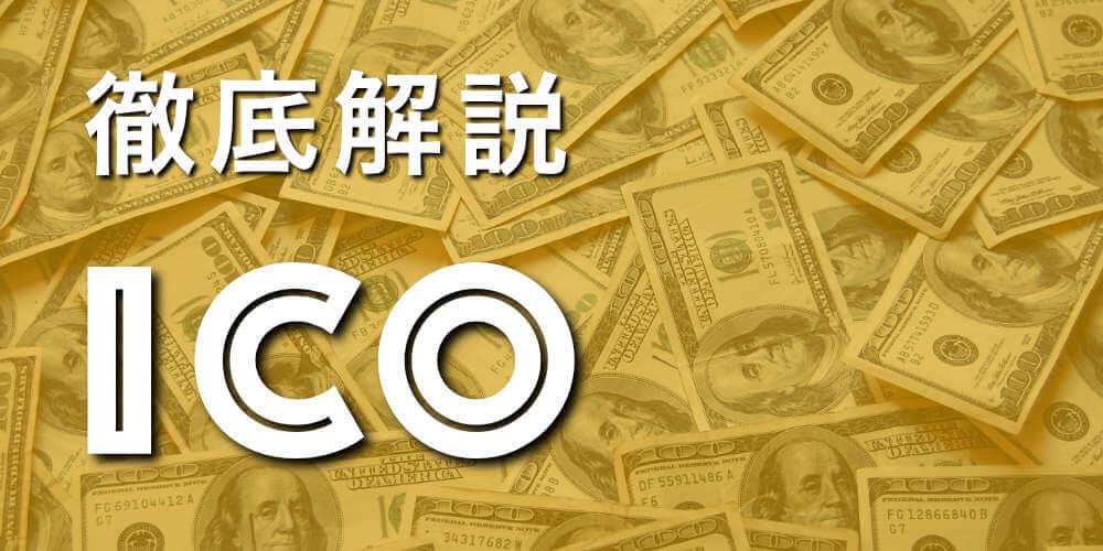 teach-ico