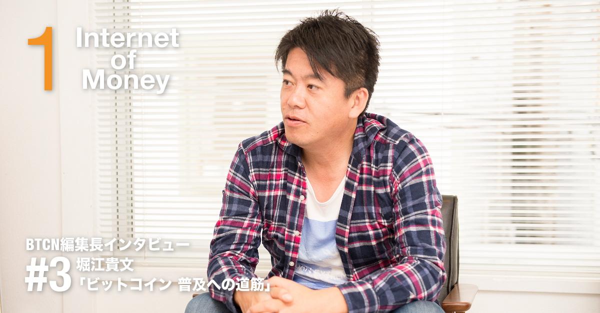 btcn_horie_takahumi_interview_150603